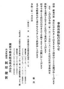 事務所移転のお知らせ【健新不動産販売株式会社】