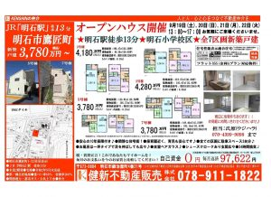 オープンハウスと即日案内会のお知らせ♪【健新不動産販売株式会社】